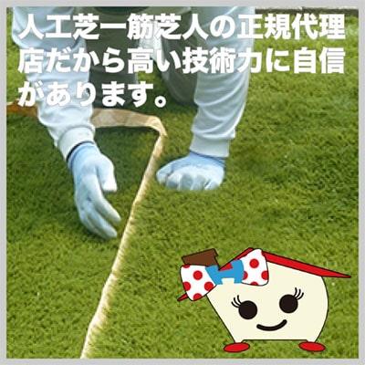 人工芝一筋芝人の正規代理店だから高い技術力に自信があります。