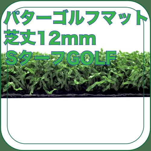 パターゴルフマット芝丈12mmSターフGOLF