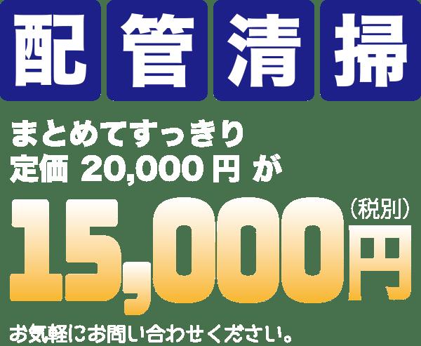 配管清掃まとめてすっきり15,000円